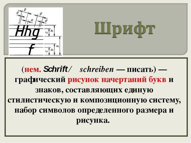 (нем.Schrift ← schreiben— писать)— графический рисунок начертаний букв и з...