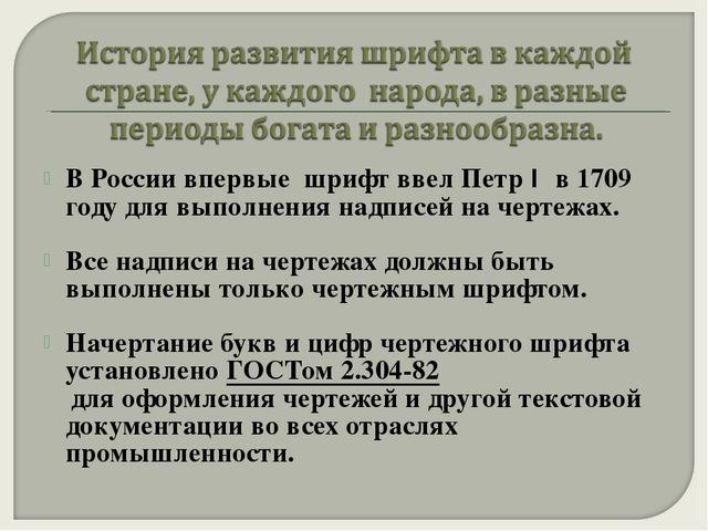 В России впервые шрифт ввел Петр I в 1709 году для выполнения надписей на чер...