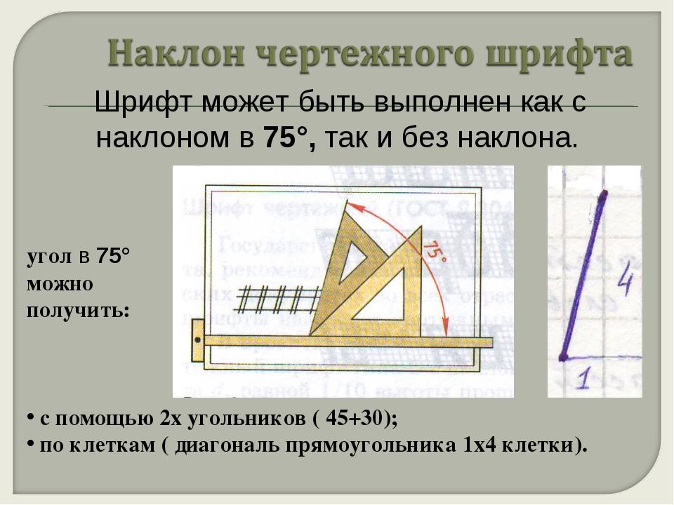 Шрифт может быть выполнен как с наклоном в 75°, так и без наклона. угол в 75...
