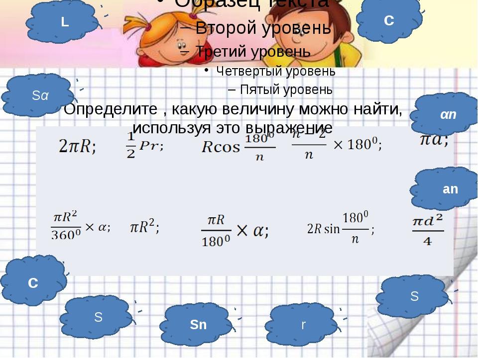 Определите , какую величину можно найти, используя это выражение с S r Sn an...