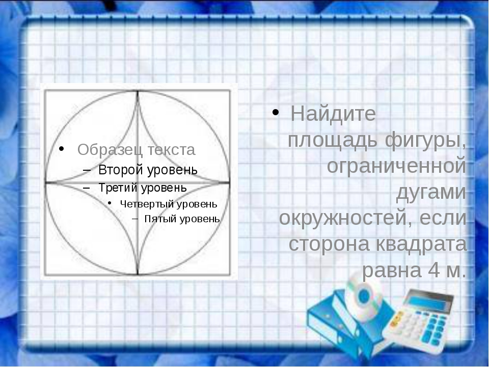 Найдите площадь фигуры, ограниченной дугами окружностей, если сторона квадра...