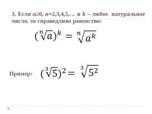 3. Если a≥0, n=2,3,4,5,… и k – любое натуральное число, то справедливо равенс
