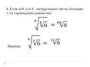 4. Если a≥0, n и k - натуральные числа, большие 1, то справедливо равенство: