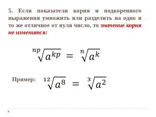 5. Если показатели корня и подкоренного выражения умножить или разделить на о