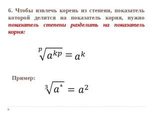 6. Чтобы извлечь корень из степени, показатель которой делится на показатель