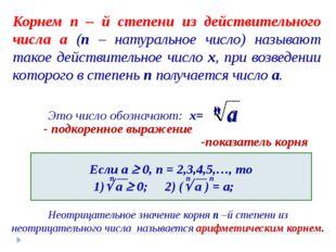 Корнем n – й степени из действительного числа a (n – натуральное число) назыв