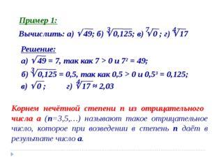 Пример 1: Вычислить: а)  49; б)  0,125; в)  0 ; г)  17 3 7 4 Решение: а)