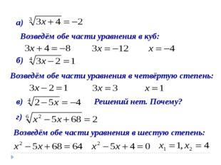 Возведём обе части уравнения в куб: а) б) Возведём обе части уравнения в четв