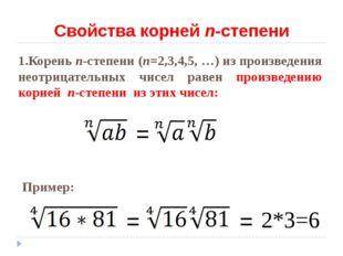 1.Корень n-степени (n=2,3,4,5, …) из произведения неотрицательных чисел равен