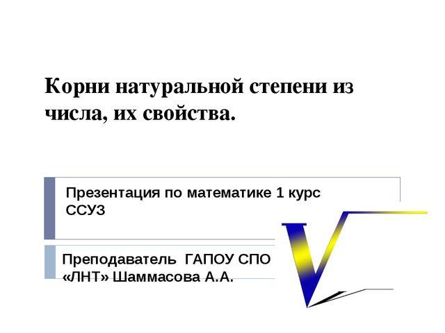 Корни натуральной степени из числа, их свойства. Презентация по математике 1...