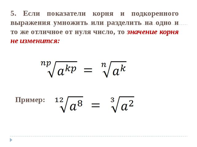5. Если показатели корня и подкоренного выражения умножить или разделить на о...