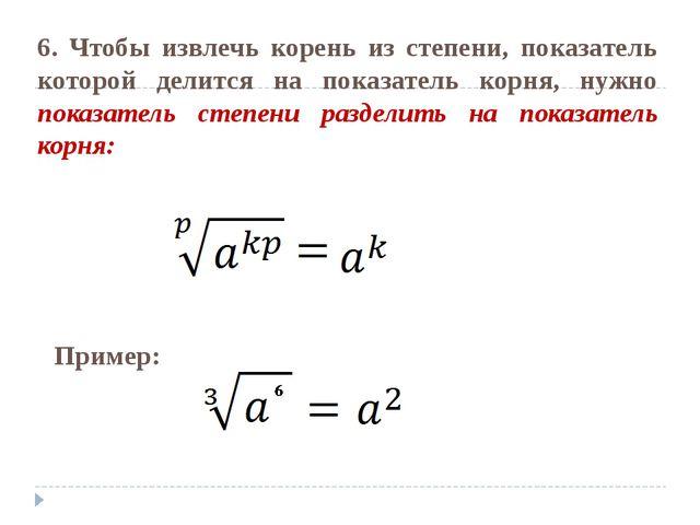 6. Чтобы извлечь корень из степени, показатель которой делится на показатель...