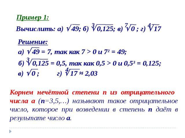 Пример 1: Вычислить: а)  49; б)  0,125; в)  0 ; г)  17 3 7 4 Решение: а)...