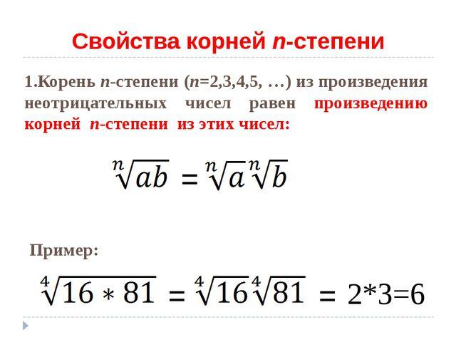 1.Корень n-степени (n=2,3,4,5, …) из произведения неотрицательных чисел равен...