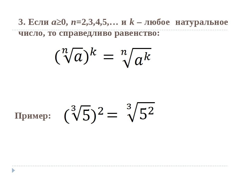 3. Если a≥0, n=2,3,4,5,… и k – любое натуральное число, то справедливо равенс...