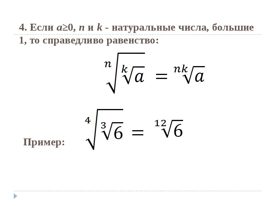 4. Если a≥0, n и k - натуральные числа, большие 1, то справедливо равенство:...