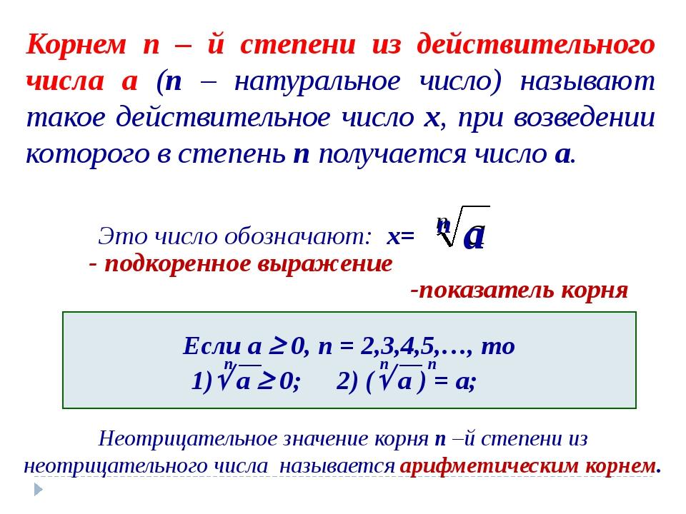Корнем n – й степени из действительного числа a (n – натуральное число) назыв...