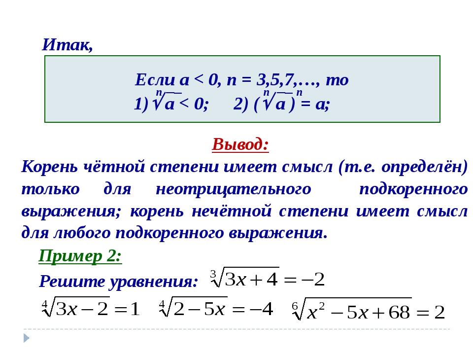 Итак, Вывод: Корень чётной степени имеет смысл (т.е. определён) только для не...