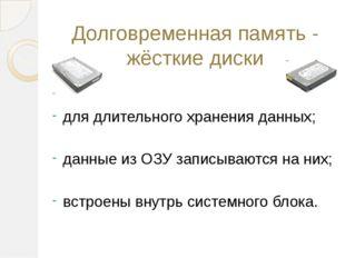 Долговременная память - жёсткие диски для длительного хранения данных; данные
