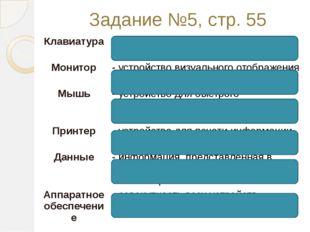 Задание №5, стр. 55 Клавиатура - устройство для ввода информации путём нажати