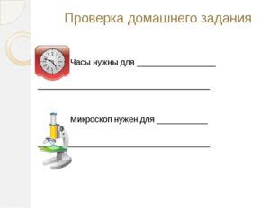 Проверка домашнего задания Часы нужны для _________________ _________________