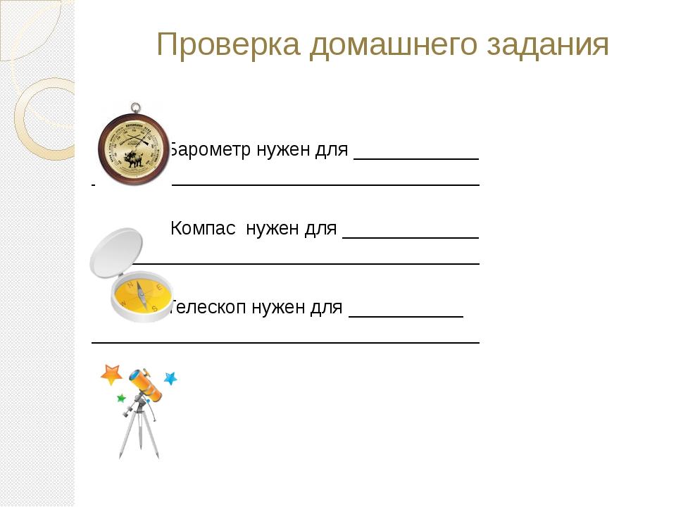 Проверка домашнего задания Барометр нужен для ____________ __________________...