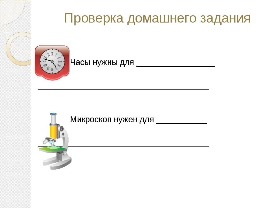 Проверка домашнего задания Часы нужны для _________________ _________________...
