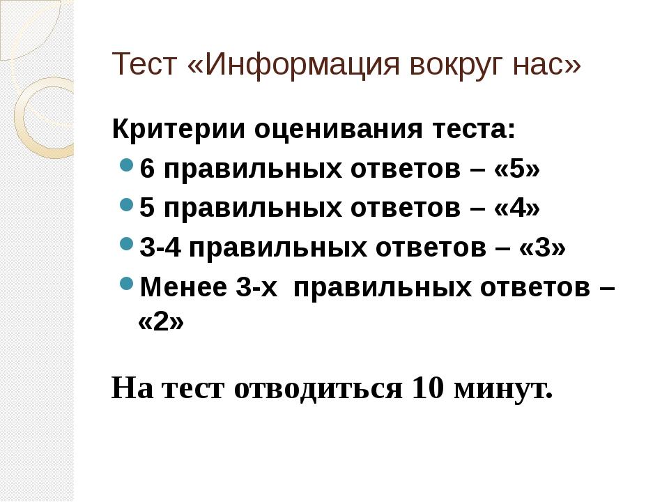 Тест «Информация вокруг нас» Критерии оценивания теста: 6 правильных ответов...