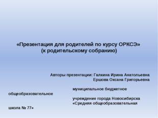 «Презентация для родителей по курсу ОРКСЭ» (к родительскому собранию) Авторы