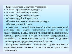 Курс включает 6 модулей-учебников: «Основы православной культуры», «Основы ис