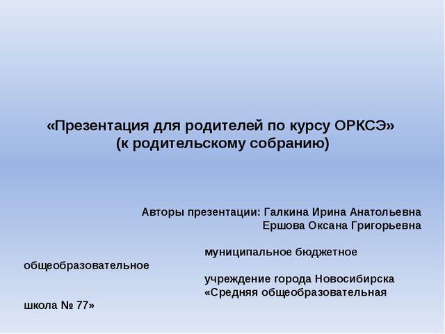 «Презентация для родителей по курсу ОРКСЭ» (к родительскому собранию) Авторы...
