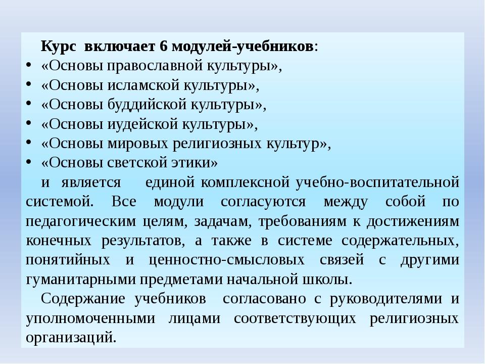 Курс включает 6 модулей-учебников: «Основы православной культуры», «Основы ис...