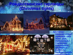 Рождественские гирлянды (Christmas lights) Британцы первыми стали украшать св