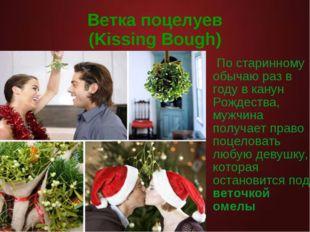 Ветка поцелуев (Kissing Bough) По старинному обычаю раз в году в канун Рождес