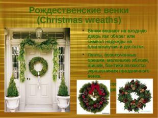 Рождественские венки (Christmas wreaths) Венки вешают на входную дверь как об