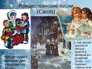 Рождественские песни (Carols) В предрождественские дни собираются группы люде