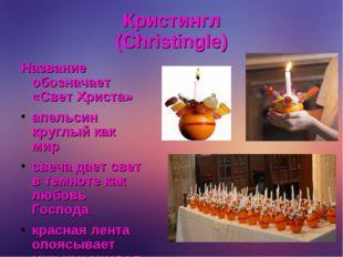 Кристингл (Christingle) Название обозначает «Свет Христа» апельсин круглый ка