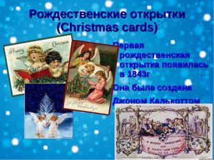 Рождественские открытки (Christmas cards) Первая рождественская открытка появ