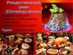 Рождественский ужин (Christmas dinner) Традиционный ужин включал в себя индей