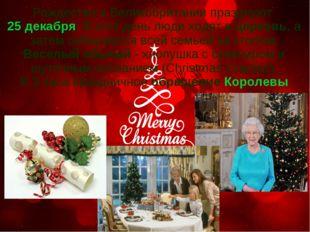 Рождество в Великобритании празднуют 25 декабря. В этот день люди ходят в цер