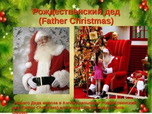 Рождественский дед (Father Christmas) Нашего Деда мороза в Англии называют Ро