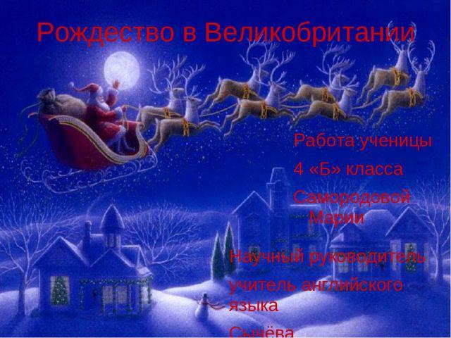 Рождество в Великобритании Работа ученицы 4 «Б» класса Самородовой Марии Науч...