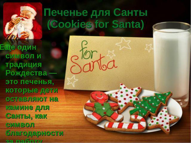 Печенье для Санты (Cookies for Santa) Еще один символ и традиция Рождества —...