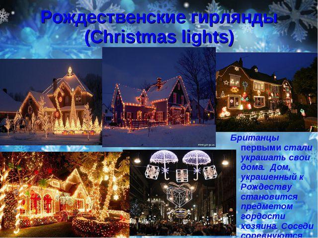 Рождественские гирлянды (Christmas lights) Британцы первыми стали украшать св...