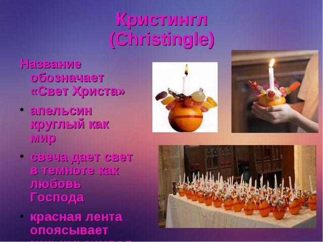 Кристингл (Christingle) Название обозначает «Свет Христа» апельсин круглый ка...