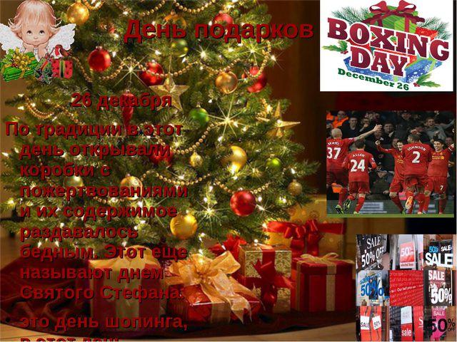 День подарков 26 декабря По традиции в этот день открывали коробки с пожертво...