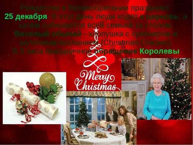 Рождество в Великобритании празднуют 25 декабря. В этот день люди ходят в цер...