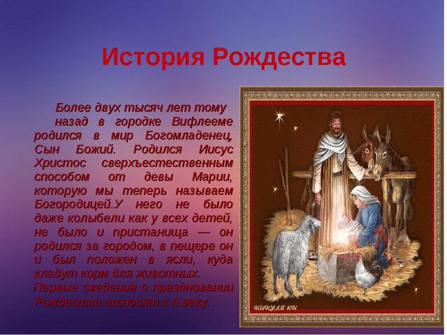 История Рождества Более двух тысяч лет тому назад в городке Вифлееме родился...
