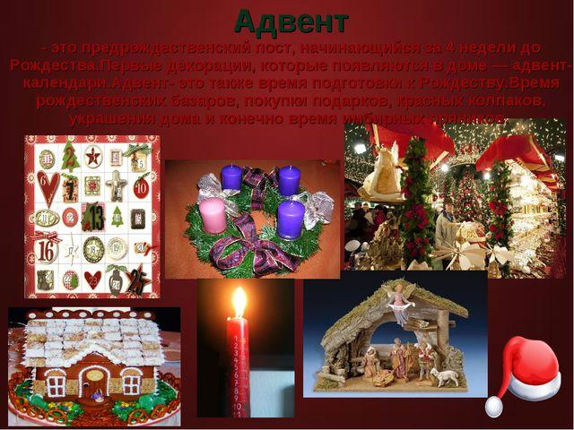 Адвент - это предрождественский пост, начинающийся за 4 недели до Рождества.П...