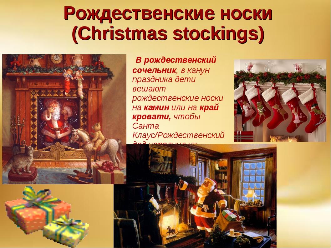Рождественские носки (Christmas stockings) В рождественский сочельник, в кану...